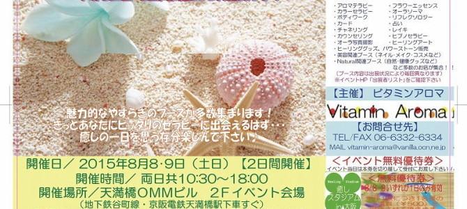 明日です♪8月8・9日癒しスタジアムin大阪vol39へ出展させていただきます。