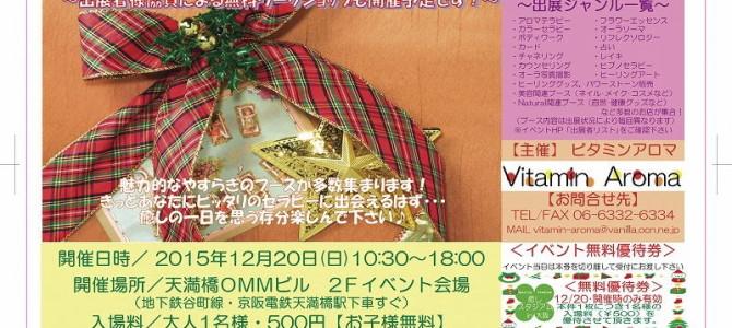 12月20日(日)癒しスタジアムin大阪vol.41へ出展します。