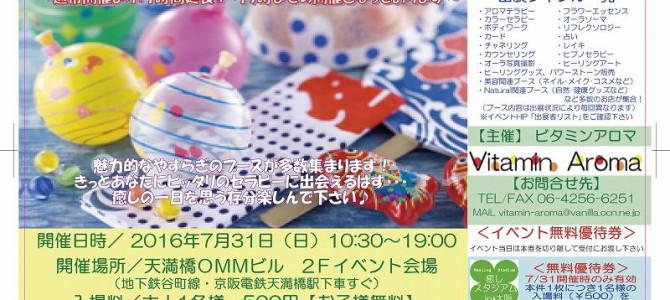 明日です♪【ブース№68・69】7月31日(日)癒しスタジアムin大阪へ出展します(*^-^*)