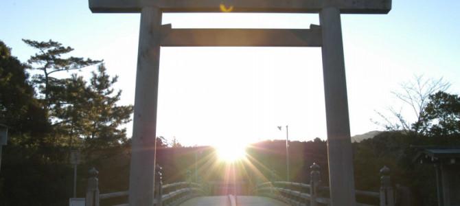 【伊勢神宮参拝】自分の歴史上で最高の1年にする!豊かな自分を創造していく!参拝ツアー