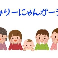 29日日曜日です!<br />【姫路】ふぁみりーにゃんガーデンに出展します(*^-^*)