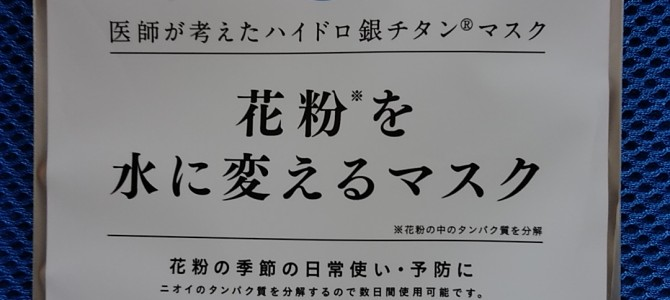 高級マスク( ̄▽ ̄)