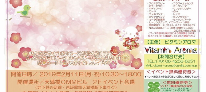 2月11日(月祝)癒しスタジアムin大阪57へ1年ぶりに出展させていただきます(*^-^*)
