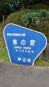 壱岐島1日目-10