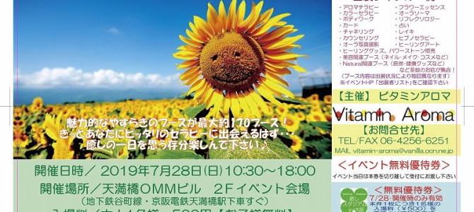 7月28日(日)癒しスタジアムin大阪vol59へ出展します(*^-^*)