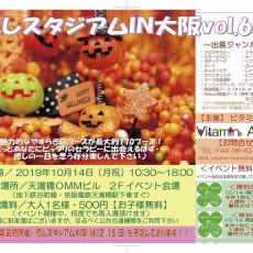 10月14日(月祝)癒しスタジアムin大阪vol60へ出展します(*^-^)