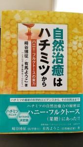 ハチミツの本