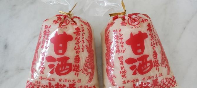 水曜日のつぶやき(*^-^*) 麹菌ってすご~い!