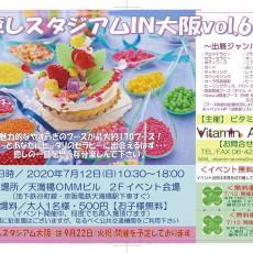 7月12日(日)【入場無料】癒しスタジアムin大阪vol64へ出展します(*^-^*)